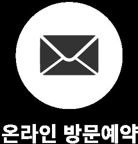 온라인 예약문의