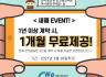 [새해/설맞이 이벤트]  3인실 1개월 무료제공 이벤트! _ 종료된 이벤트입니다:-)
