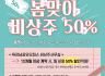 [ 봄맞이 EVENT! ] 비상주사무실 50% 할인!  - 종료된 이벤트입니다:-)